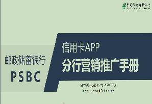 邮储信用卡APP分行营销推广手册