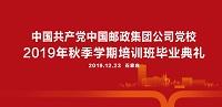 中国邮政集团公司党校2019年秋季学期培训班(中央党校分校班)毕业