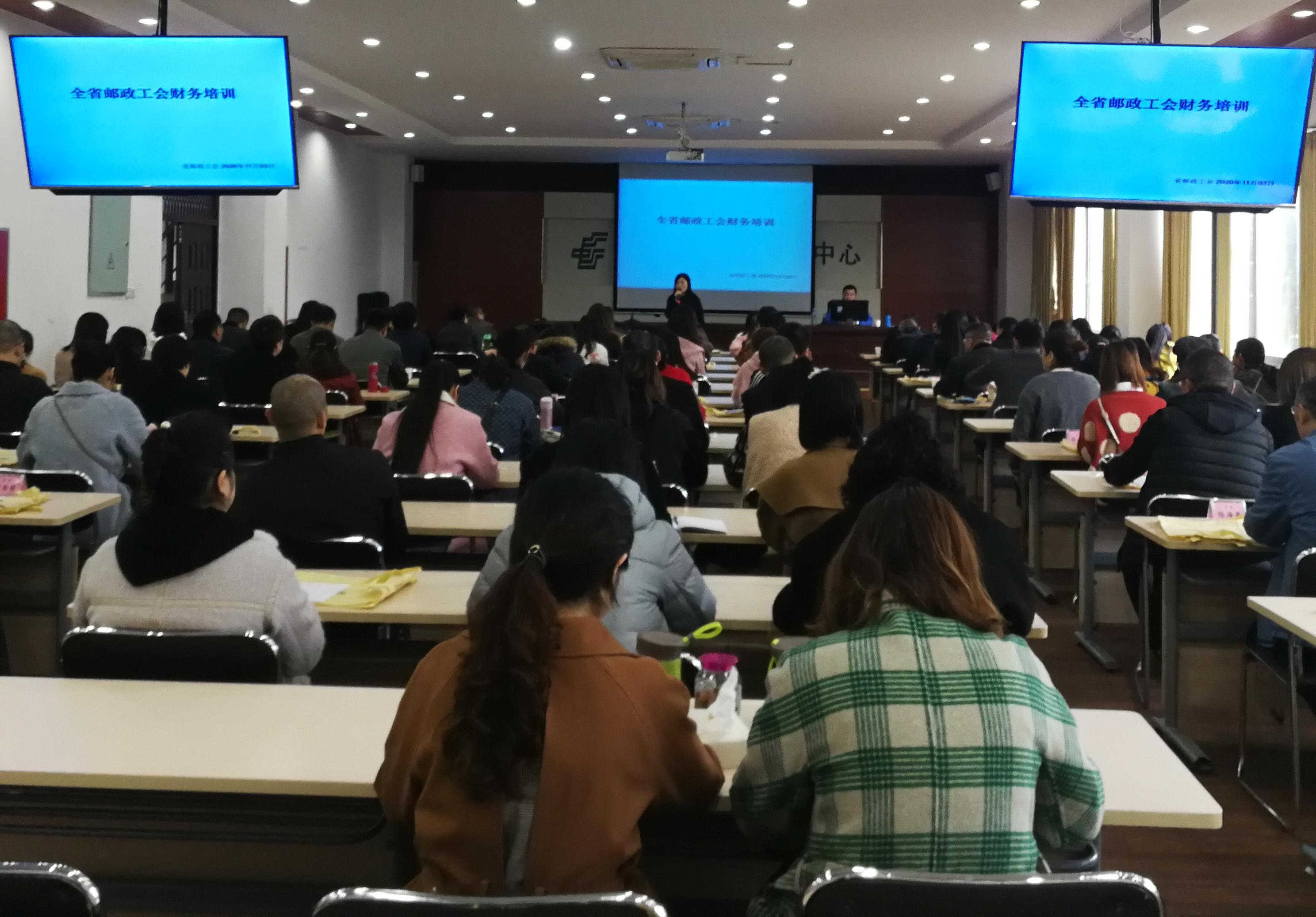 省邮政工会举办全省邮政工会财务培训