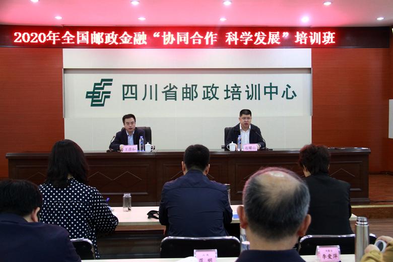 """全国邮政金融""""协同合作 科学发展""""培训班在四川省邮政培训中心成功举办"""