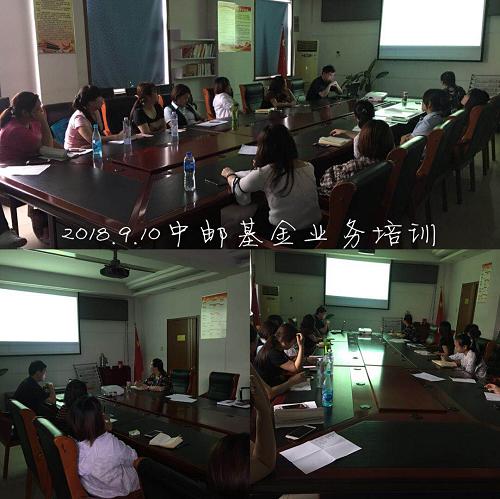 怀柔区分公司举办中邮基金业务培训