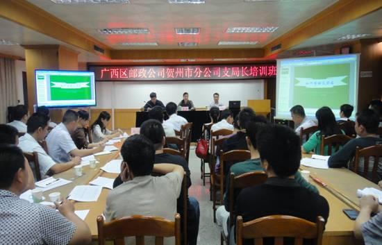 贺州市分公司举办全市邮政支局长培训班