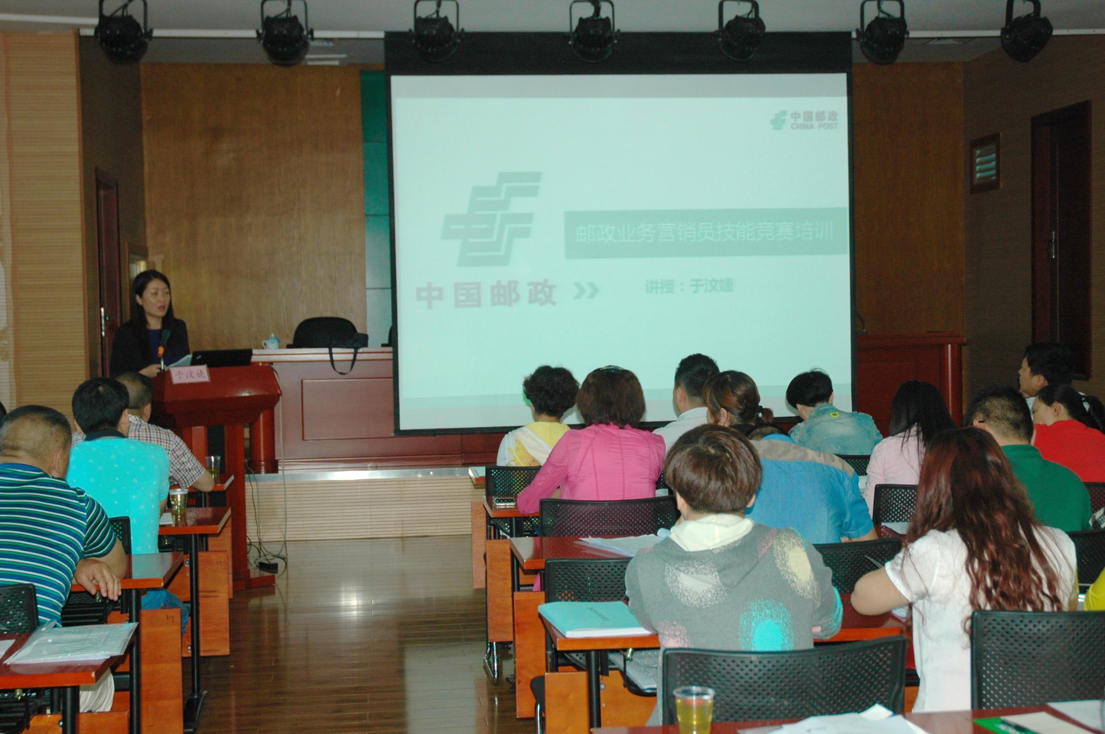 贵州邮政分公司开展营销技能竞赛培训全面备战技能大赛