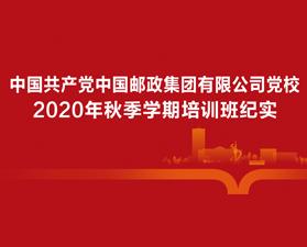 邮政党校2020年秋季学期中央党校分校班毕业